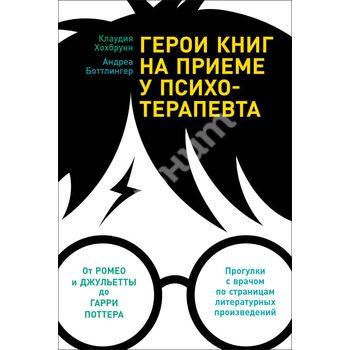 Герої книг на прийомі у психотерапевта . Прогулянки з лікарем по сторінках літературних творів