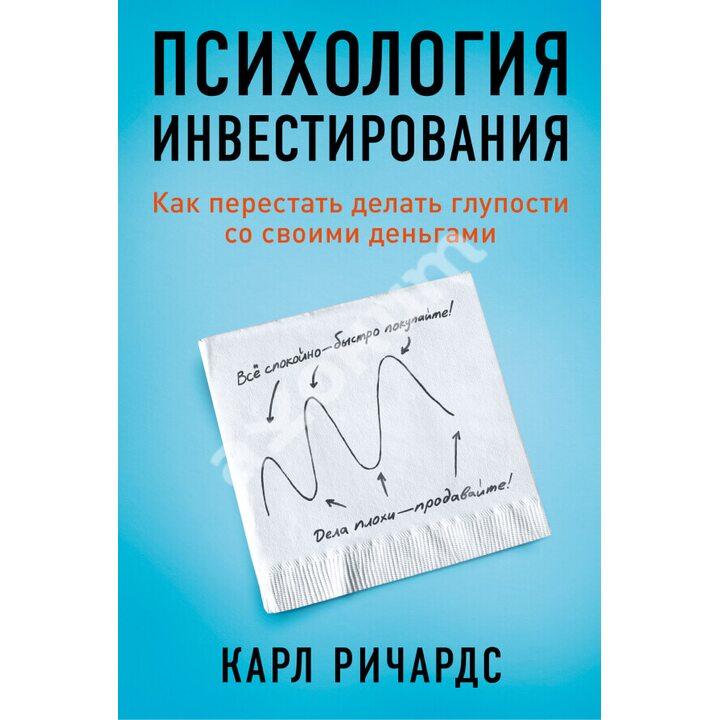 Психология инвестирования. Как перестать делать глупости со своими деньгами - Карл Ричардс (978-617-7869-08-4)