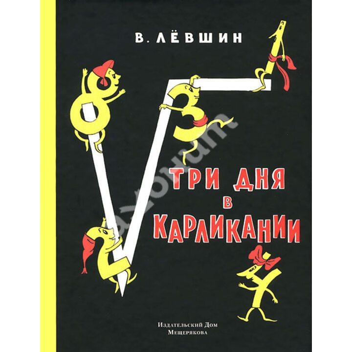Три дня в Карликании. Сказка да не сказка - Владимир Левшин (978-5-91045-835-6)