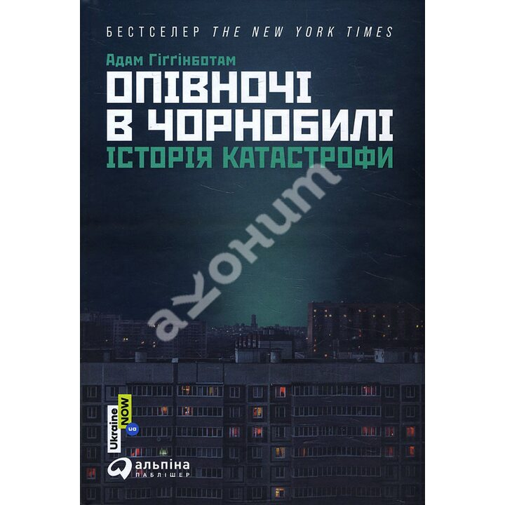 Опівночі в Чорнобилі. Історія катастрофи - Адам Гіґґінботам (978-617-7858-83-5)