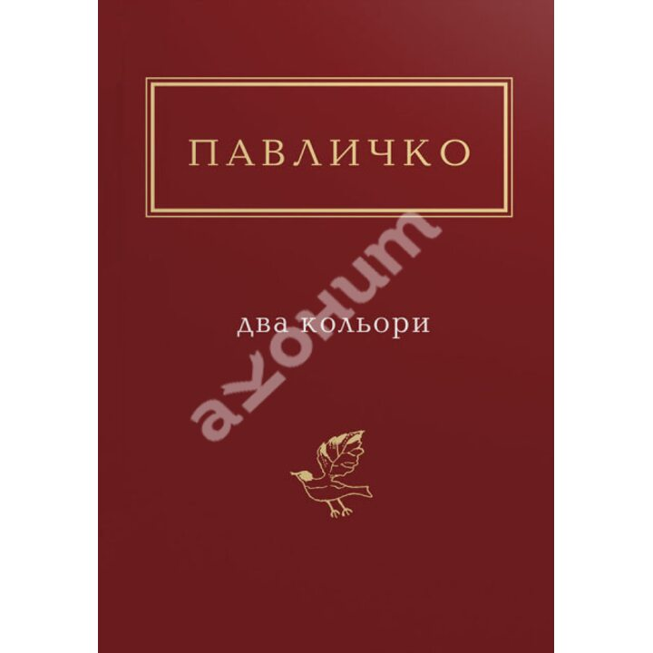 Два кольори - Дмитро Павличко (978-617-585-115-9)