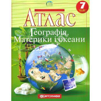 Атлас. Географія. Материки і океани 7 клас