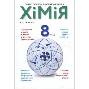 Хімія 8 клас. Підручник