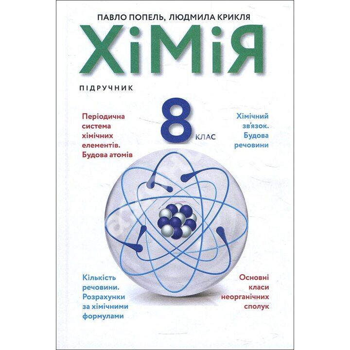 Хімія 8 клас. Підручник - Людмила Крикля, Павло Попель (978-966-580-626-4)