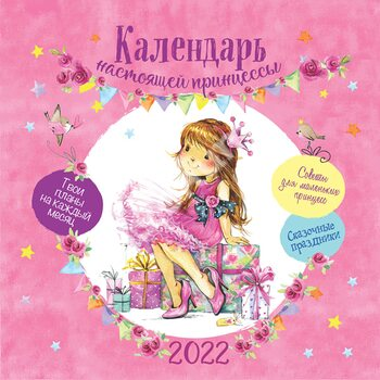 Календар - органайзер . Календар справжньої принцеси 2022