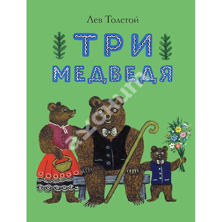 Три медведя - Лев Толстой (978-5-903799-77-6)