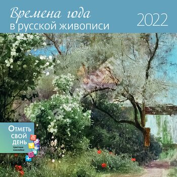 Календар - органайзер Времена года в російського живопису 2022