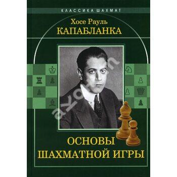 Основи шахової гри