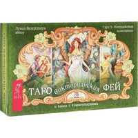 Таро викторианских фей (78 карт и книга с комментариями)