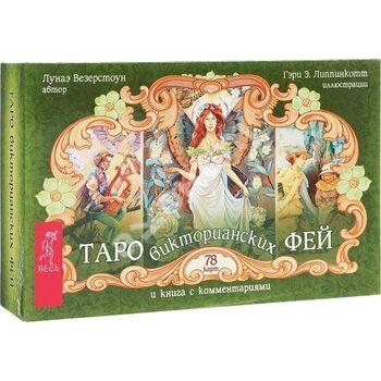 Таро вікторіанських фей ( 78 карт і книга з коментарями )