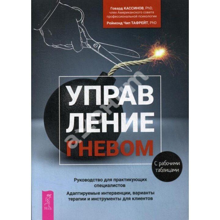 Управление гневом. Руководство для практикующего специалиста - Говард Кассинов, Рэймонд Чип Тафрейт (978-5-9573-3604-4)