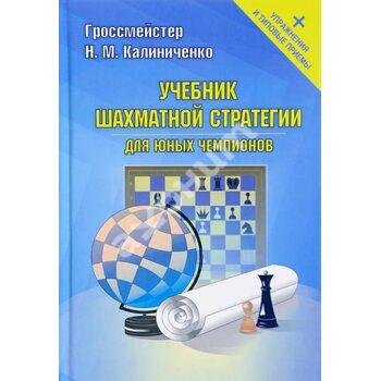 Підручник шахової стратегії для юних чемпіонів ( + вправи і типові прийоми )