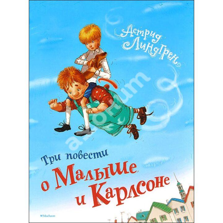 Три повести о Малыше и Карлсоне - Астрид Линдгрен (978-5-389-06150-7)