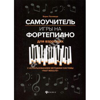 Самовчитель гри на фортепіано для дорослих . Навчально - методичний посібник