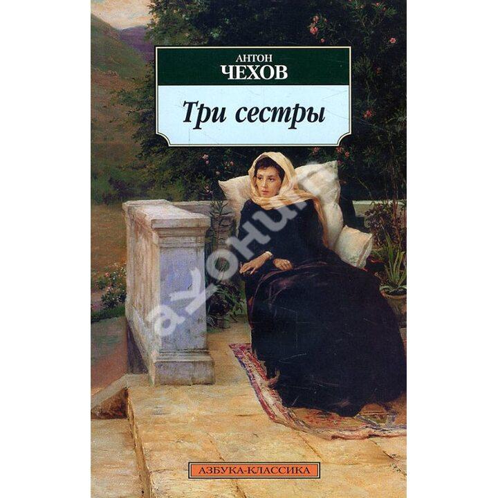 Три сестры - Антон Чехов (978-5-389-01216-5)