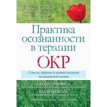 Практика усвідомленості в терапії ОКР . Поради , прийоми і навички ведення повноцінного життя
