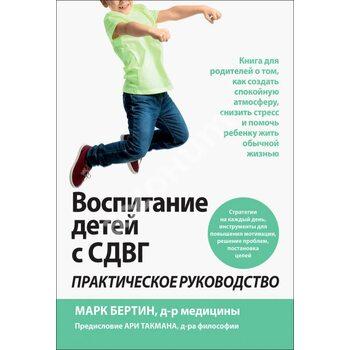 Виховання дітей з СДУГ . практичний посібник