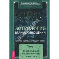 Астрология взаимоотношений. Ключ к пониманию друг друга. Том 1. Знаки зодиака и классическая синастрия