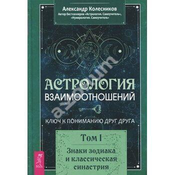 Астрологія взаємин . Ключ до розуміння один одного . Том 1. Знаки зодіаку і класична синастрією
