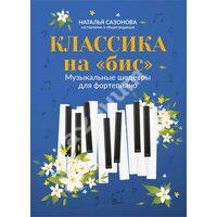 Классика на «бис»: музыкальные шедевры для фортепиано