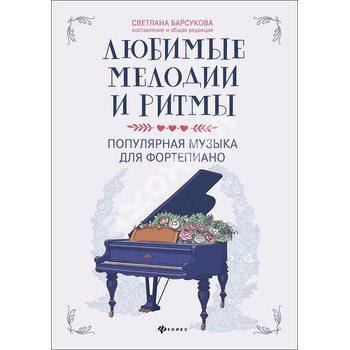 Улюблені мелодії і ритми : поп музика для фортепіано