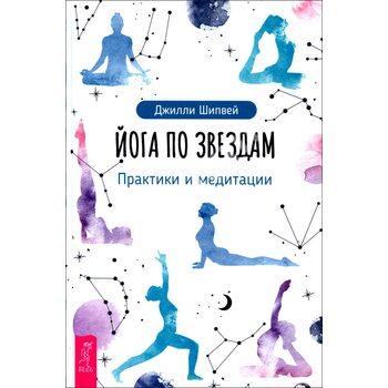 Йога по зірках . Практики та медитації