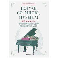 Побудь со мною, музыка! Популярная музыка для фортепиано