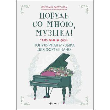 Побудь зі мною , музика ! Популярна музика для фортепіано