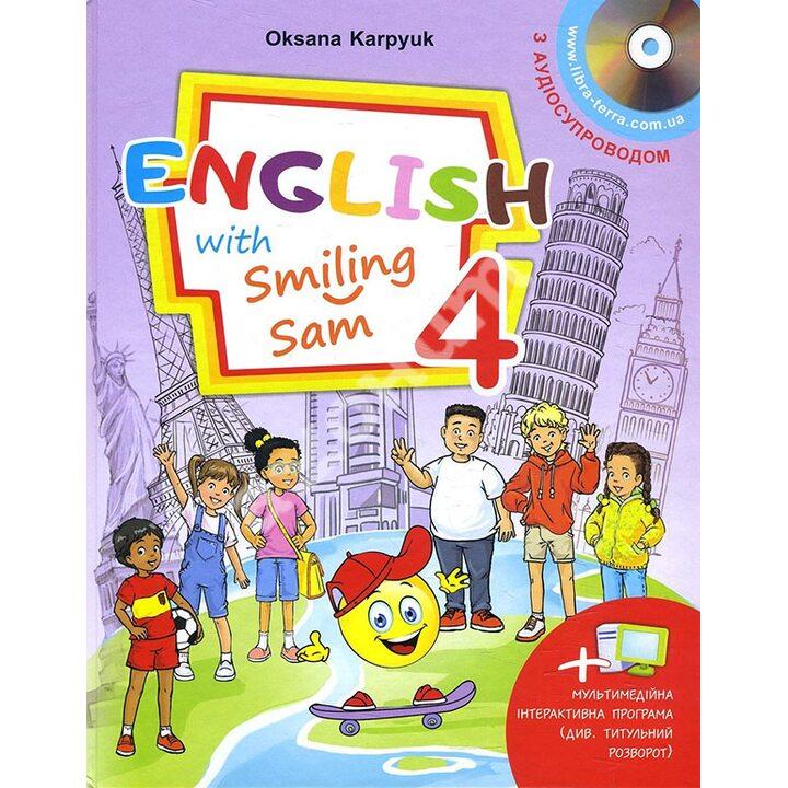 Англійська мова. Підручник для 4 класу - Оксана Карпюк (978-617-609-119-6)