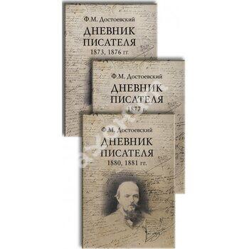 Щоденник письменника . Комплект з 3 - х книг