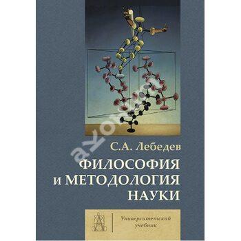 Філософія і методологія науки . монографія