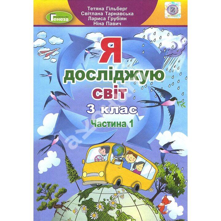 Я досліджую світ. Підручник для 3 класу. Частина 1 - Лариса Грубіян, Ніна Павич, Світлана Тарнавська, Тетяна Гільберг (978-966-11-1082-2)