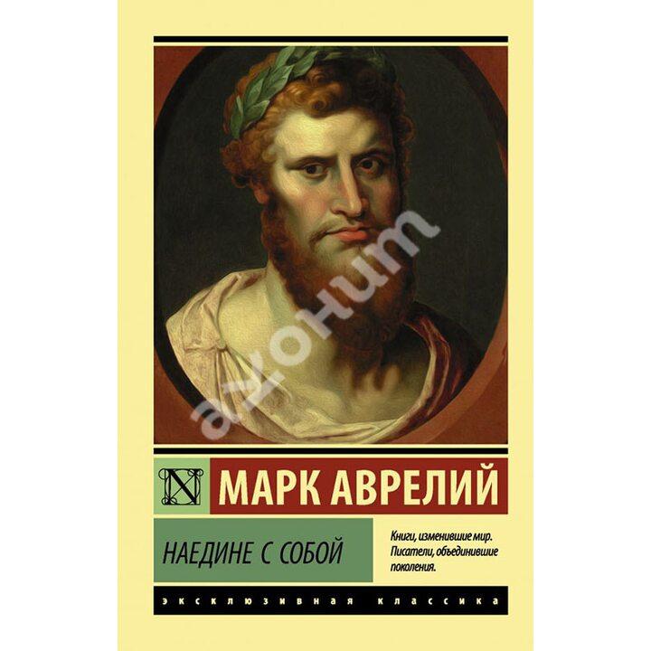 Наедине с собой - Марк Аврелий (978-966-993-749-0)