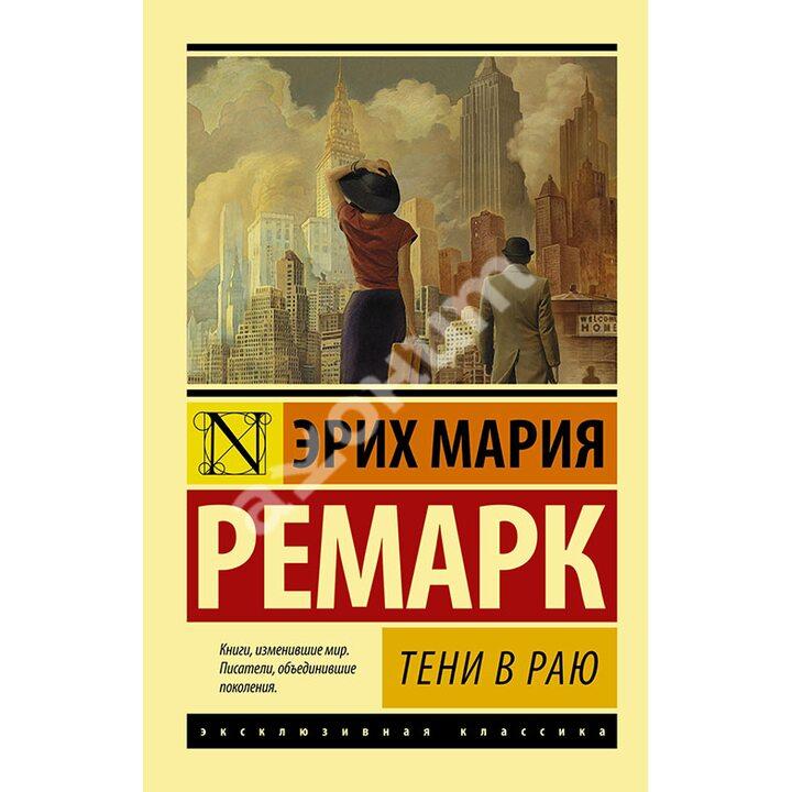 Тени в раю - Эрих Мария Ремарк (978-966-993-765-0)