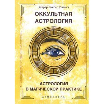 Окультна астрологія . Астрологія в магічній практиці