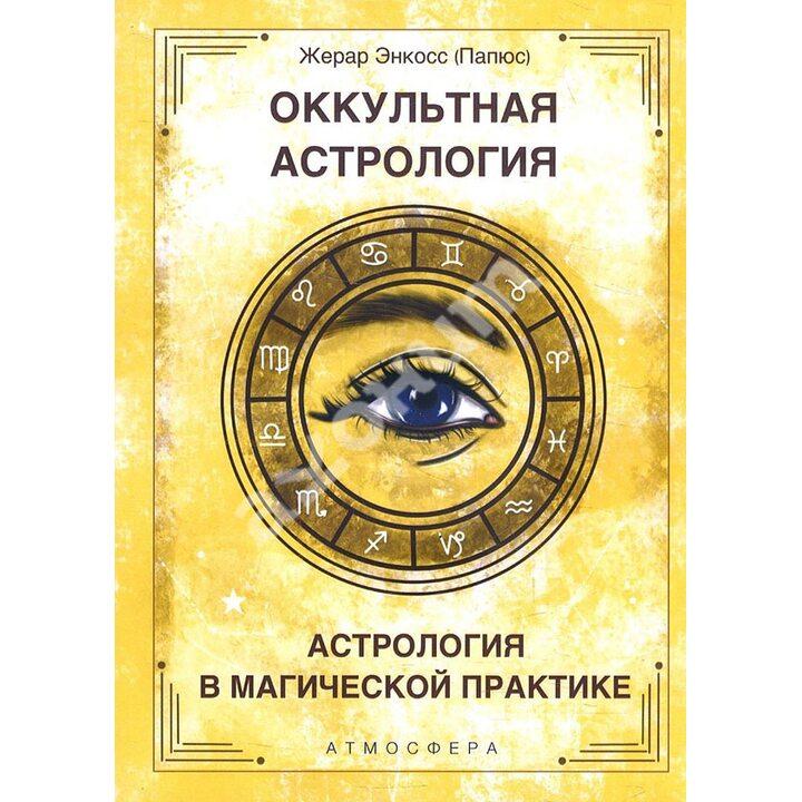 Оккультная астрология. Астрология в магической практике - Папюс (Жерар Энкосс) (978-5-6046233-7-4)