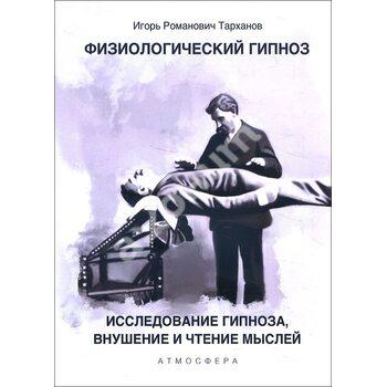 Фізіологічний гіпноз . Дослідження гіпнозу , навіювання і читання думок