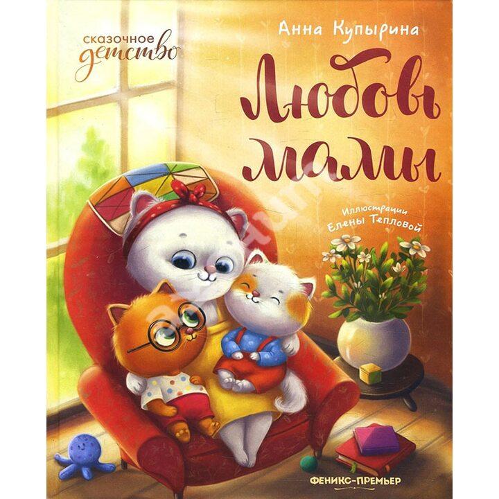 Любовь мамы - Анна Купырина (978-5-222-36558-8)