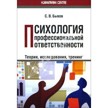Психологія професійної відповідальності . Теорія , дослідження , тренінг