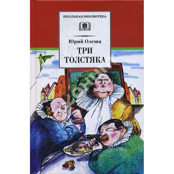 Три Толстяка - Юрий Олеша (978-5-08-005093-0)