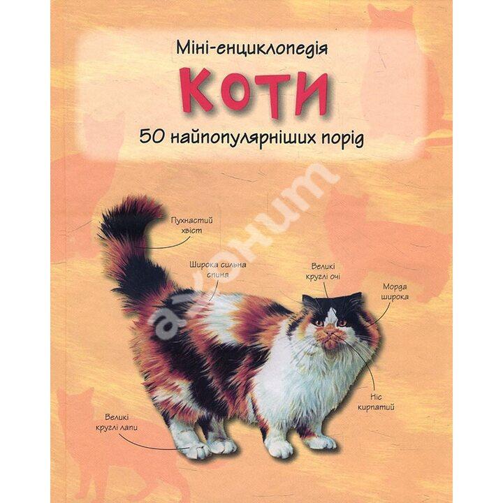 Коти. Міні-енциклопедія - (978-966-948-294-5)