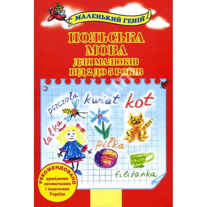 Польська мова для малюків від 2 до 5 років - (978-617-538-381-0)
