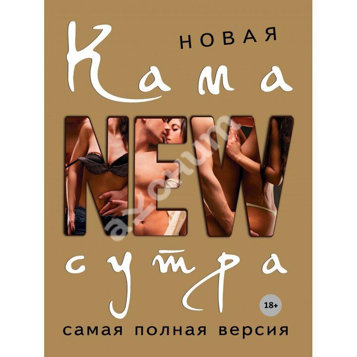 Новая камасутра. Самая полная версия - Дарья Нестерова (978-966-993-741-4)