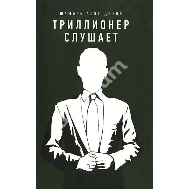 Триллионер слушает - Шамиль Аляутдинов (978-5-4236-0260-4)
