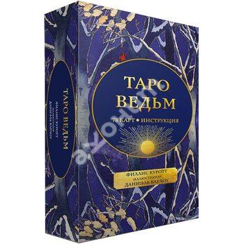 Таро відьом ( 78 карт + інструкція )