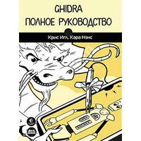 Ghidra. Полное руководство