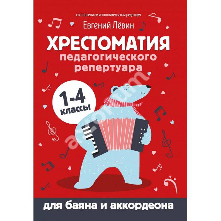Хрестоматия педагогического репертуара для баяна и аккордеона. 1-4 классы - (979-0-66003-742-3)