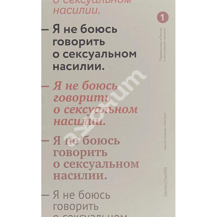 Я не боюсь говорить о сексуальном насилии - Светлана Морозова (978-5-91761-842-5)