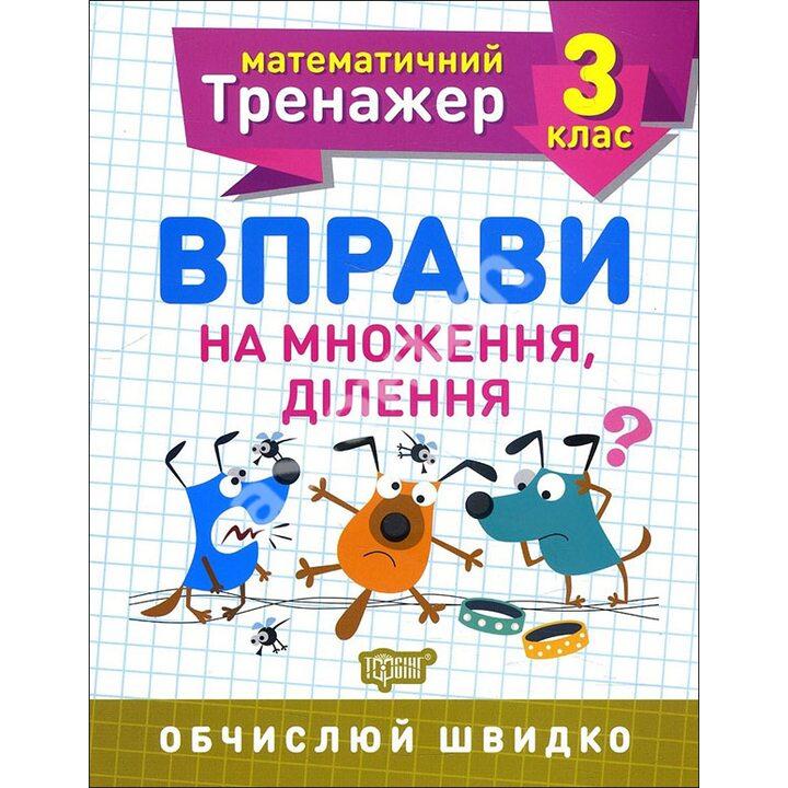 Математичний тренажер 3 клас. Вправи на множення, ділення - Оксана Алліна (978-966-939-717-1)