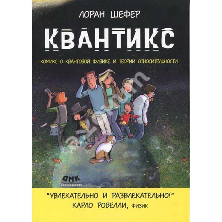Квантикс - Лоран Шефер (978-5-97060-831-9)